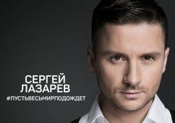 sergey lazarev rus